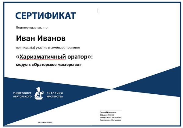 Образец сертификата за участие в семинаре